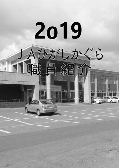 2019職員紹介