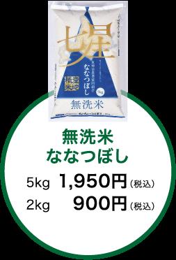 無洗米ななつぼし